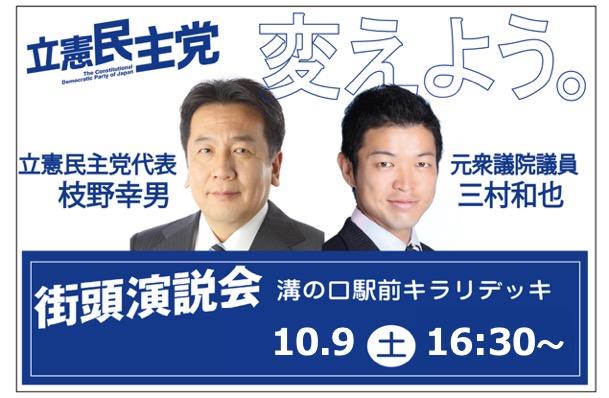 枝野代表演説会.jpg