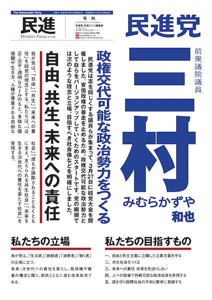 Minshin_Press20160327版裏面.jpg