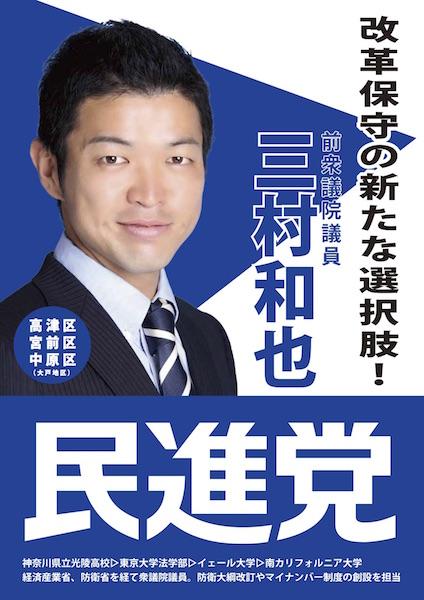 Minshin_Press20160327版pdf.jpg